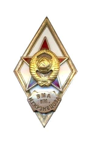 Знак выпускника ВМА им.Н.Г. Кузнецова