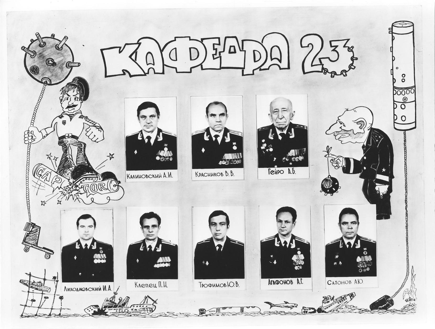 """Кафедра 23 """"Минное оружие"""", 80-90-е"""