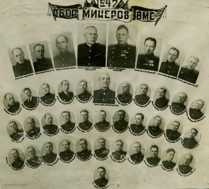 Сборы минеров ВМС, 1947 г.