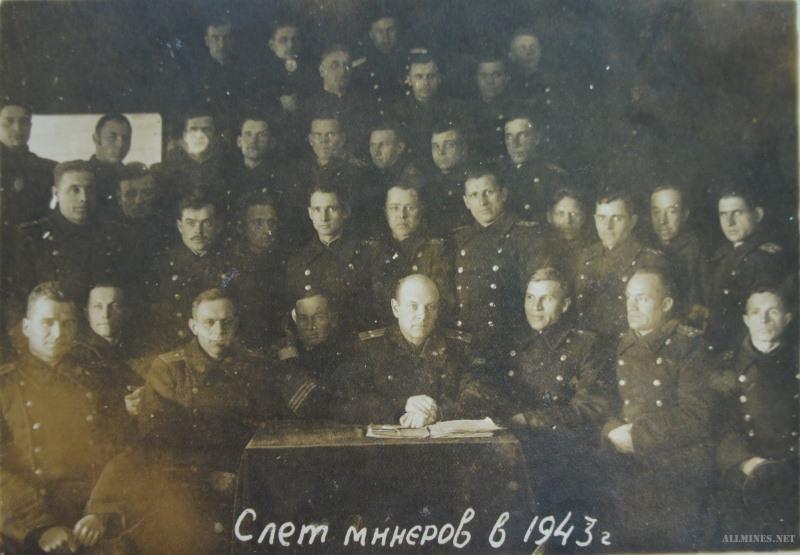 Минеры ЧФ, 1943 г.