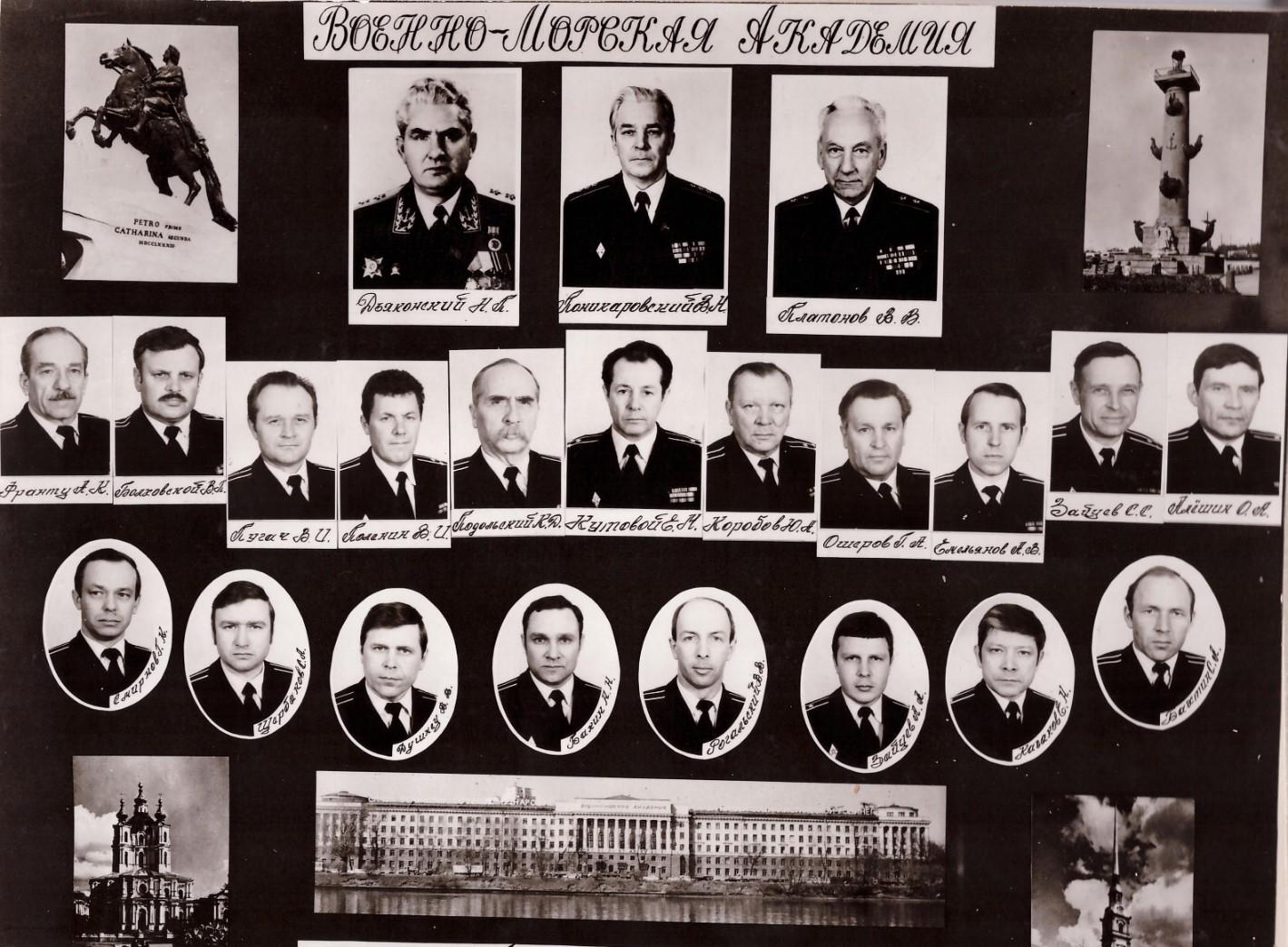 """Выпускники ВМА 1985 г. по специальности """"Боевое применение..."""""""