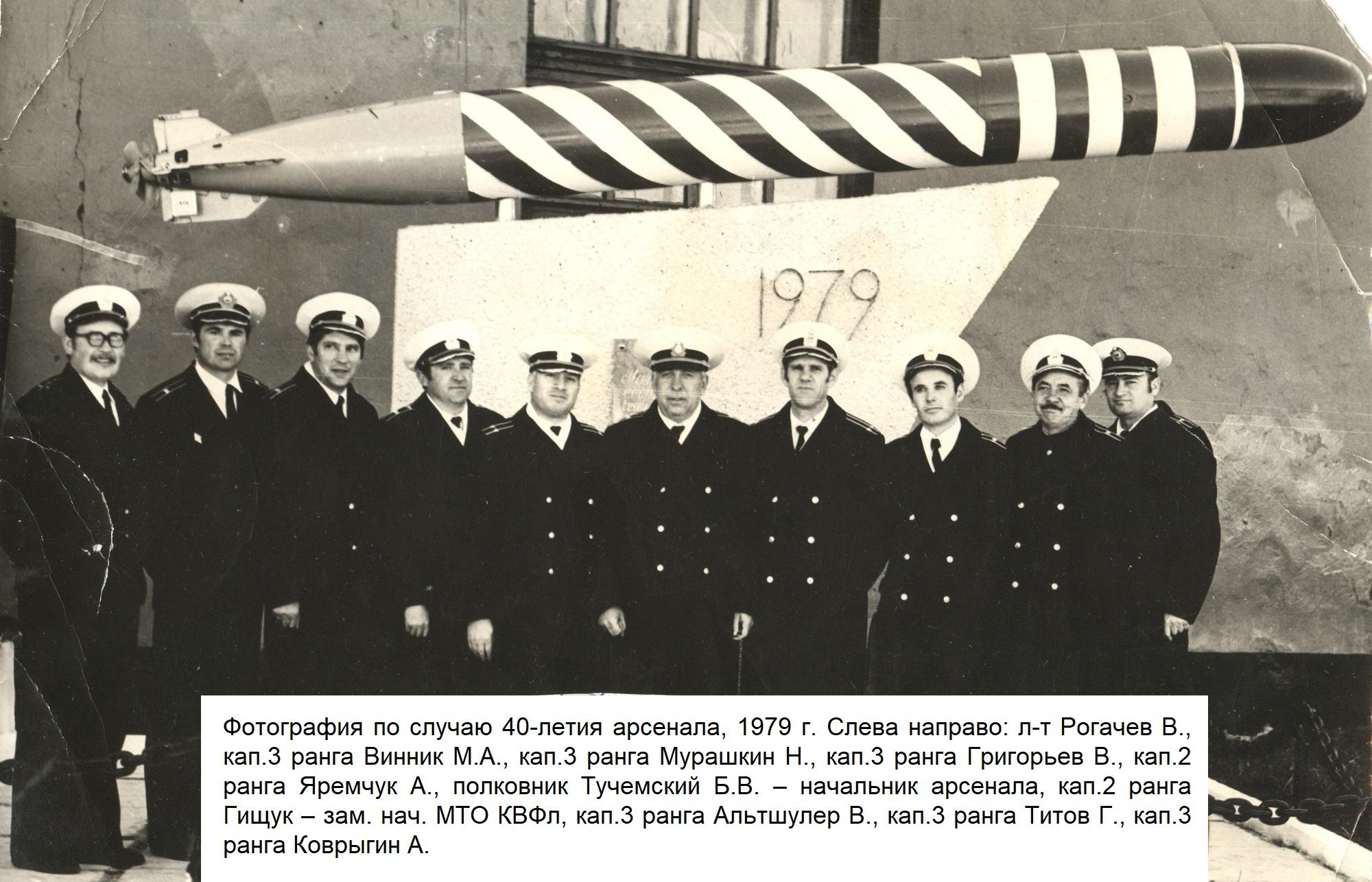40-летие арсенала, 1979 г.